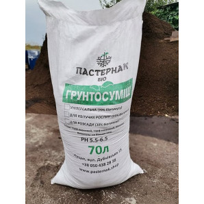Грунт для голубики и хвойных растений, pH 3.5-4.5 мешок 70 л