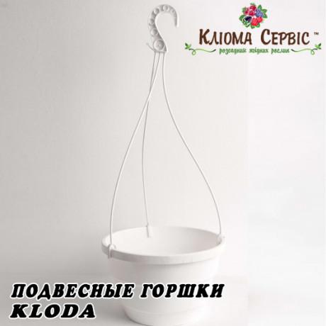 Подвесные горшки для вазонов с крючком (белый), 5.4 л