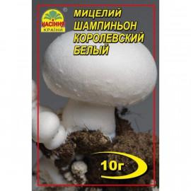 Мицелий гриба Шампиньон королевский белый, 10 гр