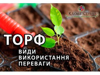 Торф: добриво, «розумний» субстрат, регулятор кислотності ґрунту