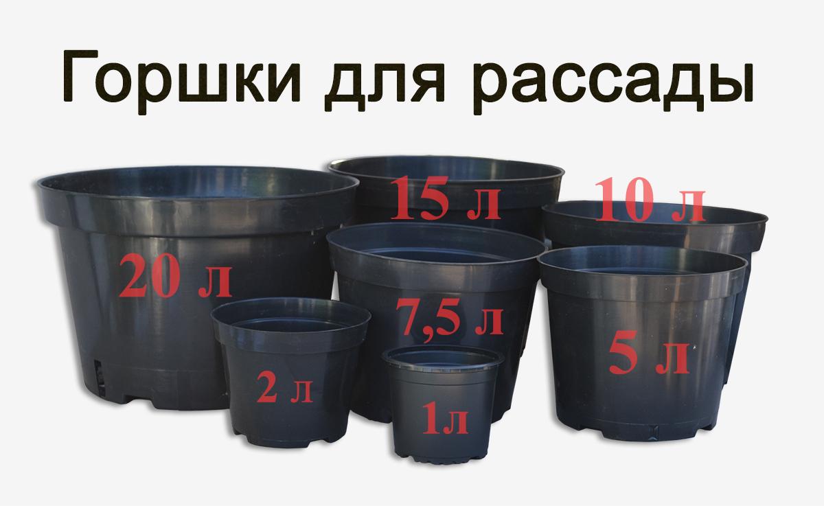горшки, купить горшки для рассады, горшки продажа, купить горшки, пластиковые горшки, горшки 5 литров, горшки 3 литра, горщки 20 литров